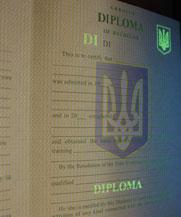 Диплом - специальные знаки в УФ (Керчь)